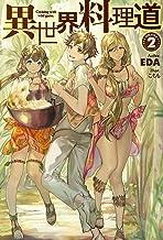 表紙: 異世界料理道2 (HJ NOVELS) | EDA