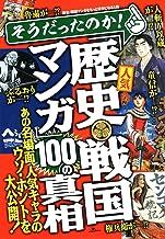 人気「歴史・戦国マンガ」100の真相