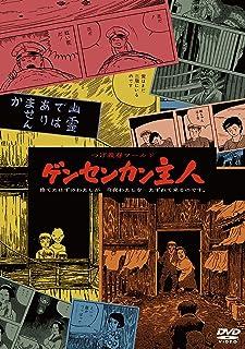 つげ義春ワールド ゲンセンカン主人 <<HDニューマスター版>> [DVD]