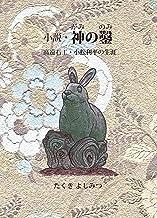 小説・神の鑿 ー高遠石工・小松利平の生涯ー (タヌパック)