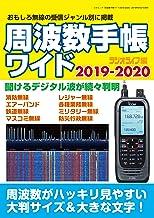 表紙: 周波数手帳ワイド2019-2020 | 三才ブックス
