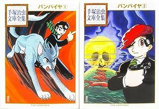 バンパイヤ -手塚治虫文庫全集- コミック 全2巻 完結セット