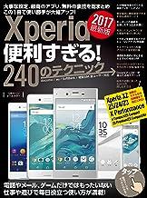 表紙: Xperia便利すぎる!240のテクニック | standards