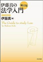 伊藤真の法学入門---講義再現版 伊藤真の法律入門シリーズ