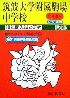 筑波大学附属駒場中学校 20年度用 (10年間入試と研究)