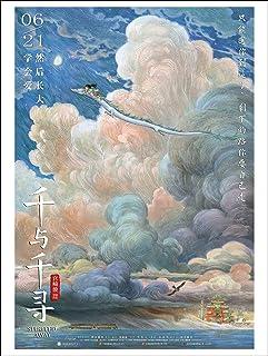 Lámina/Impresión Spirited Away - Riding Haku [Chinese Version] (30cm x 40cm)