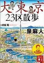 表紙: 大東京23区散歩 (講談社文庫) | 村松昭