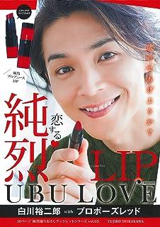 純烈LIP UBU LOVE 白川裕二郎 with プロポーズレッド (純烈撮りおろしブックレットシリーズ vol. 3)...