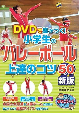 DVDで差がつく! 小学生のバレーボール 上達のコツ50 新版 (まなぶっく)
