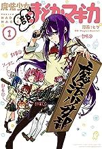 表紙: 魔法少女部まどか☆マギカ 1巻 (まんがタイムKRコミックス) | MagicaQuartet