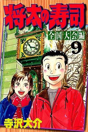 将太の寿司 全国大会編(9) (週刊少年マガジンコミックス)
