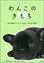 表紙: まんが わんこのきもち~成犬譲渡ボランティアが見た、涙と絆の物語~ まんが わんこのきもち~成犬ボランティアが見た、涙と絆の物語~ (ぶんか社コミックス) | 樋口きしこ