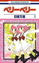 表紙: ベリーベリー 1 (花とゆめコミックス) | 日高万里