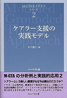 ケアラー支援の実践モデル (M-GTAモノグラフ・シリーズ2)