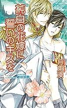 表紙: 純白の花嫁に誓いのキスを (アズ・ノベルズ) | 緒田涼歌