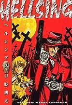 表紙: HELLSING(2) (ヤングキングコミックス) | 平野耕太
