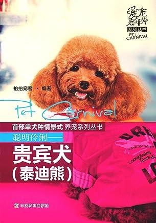 聪明伶俐:贵宾犬(泰迪熊) (爱宠嘉年华系列丛书 首部单犬种情景式养宠系列从书)