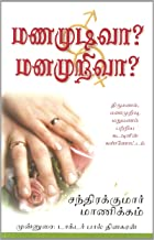 Wedlock or Deadlock (Tamil Edition)