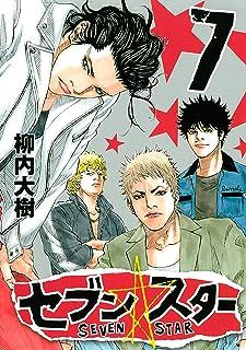 セブン☆スター(7) (ヤングマガジンコミックス)