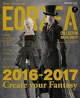 ファイナルファンタジーXIV エオルゼアコレクション2016-2017 (SE-MOOK)