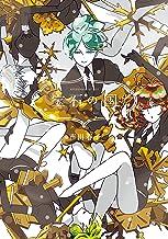 宝石の国(6) (アフタヌーンコミックス)