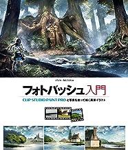 表紙: フォトバッシュ入門 CLIP STUDIO PAINT PROと写真を使って描く風景イラスト | 角丸つぶら