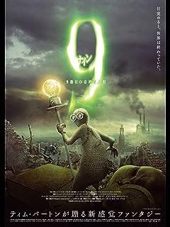 9<ナイン>〜9番目の奇妙な人形〜 (字幕版)