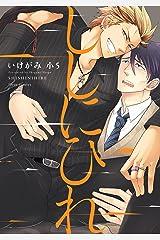 ししにひれ【電子特典付き】 (フルールコミックス) Kindle版