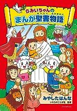 らみいちゃんのまんが聖書物語 (フォレストブックス)