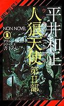 表紙: 人狼天使(2) アダルト・ウルフガイ・シリーズ (NON NOVEL) | 生頼範義