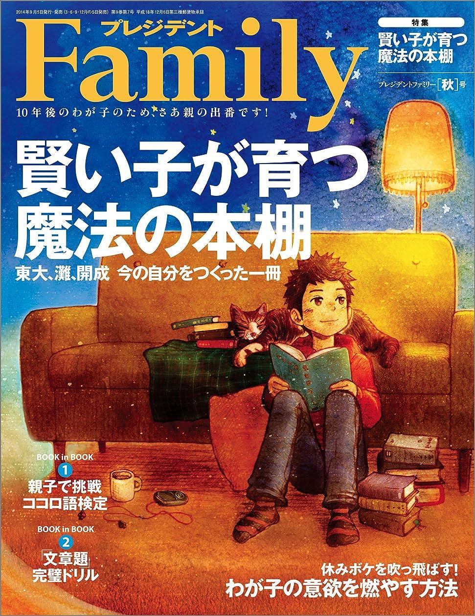 制限制限未知のプレジデント Family (ファミリー) 2014年 10月号 [雑誌]