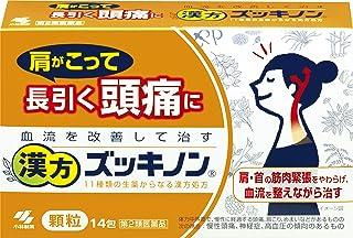 【第2類医薬品】漢方ズッキノン 14包