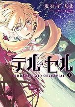 表紙: テル・セル: 1 (ZERO-SUMコミックス)   遊行寺 たま