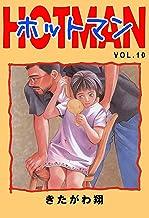 表紙: ホットマン VOL.10 | きたがわ 翔