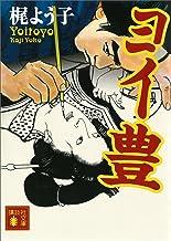 表紙: ヨイ豊 (講談社文庫) | 梶よう子