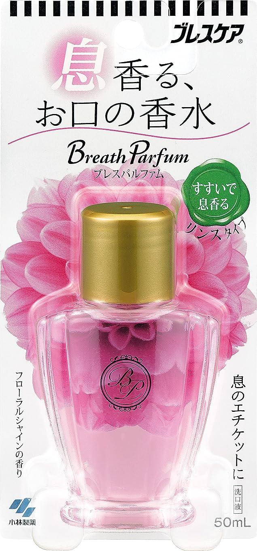 資料セブン吸い込むブレスパルファム 息香る お口の香水 マウスウォッシュ 携帯用 フローラルシャインの香り 50ml