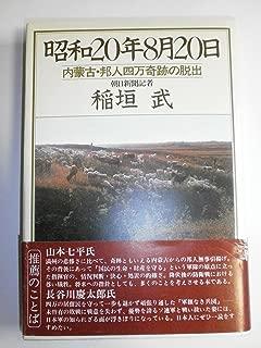 昭和20年8月20日―内蒙古・邦人四万奇跡の脱出 (1981年)