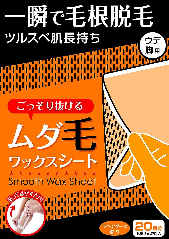 鮫決定する腫瘍Smooth Wax Sheet スムースワックスシート お試しセット(20回分)