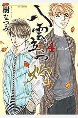 八雲立つ 灼 4 (花とゆめコミックススペシャル) Kindle版