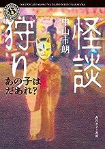 表紙: 怪談狩り あの子はだあれ? (角川ホラー文庫) | 中山 市朗