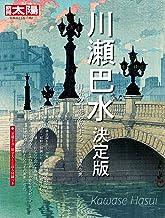 表紙: 川瀬巴水 決定版 (別冊太陽) | 清水 久男