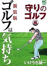 表紙: 【新装版】ゴルフは気持ち〈守りのゴルフ編〉 | いけうち誠一