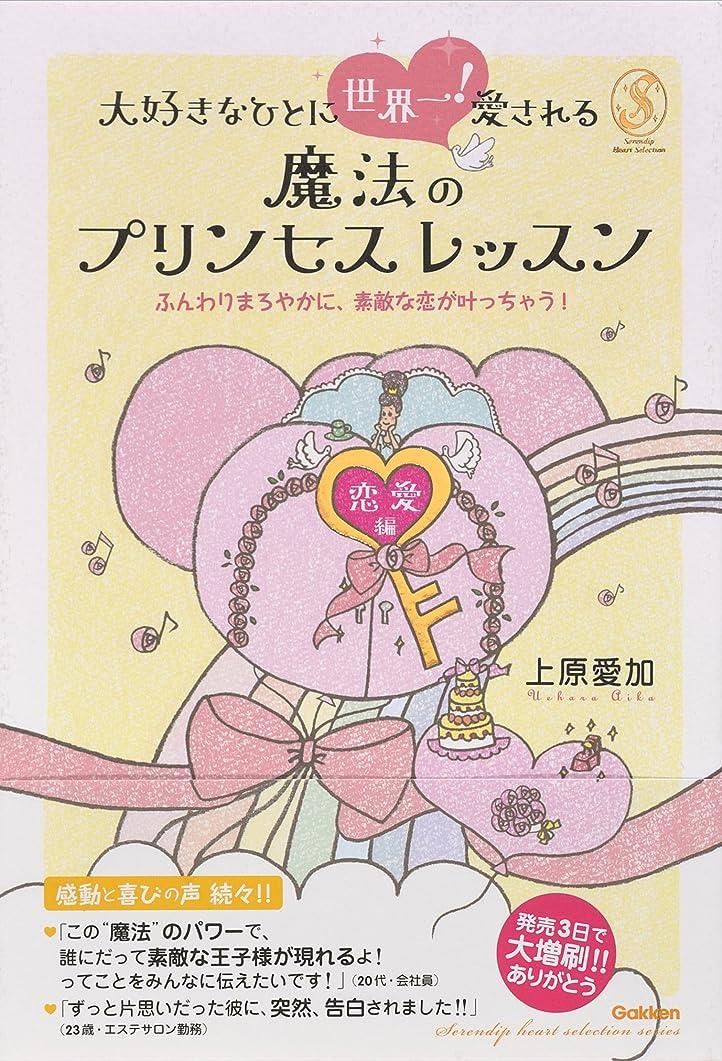 悲しむグレートバリアリーフマンモス大好きなひとに世界一!愛される魔法のプリンセスレッスン セレンディップハート?セレクション