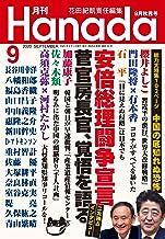 表紙: 月刊Hanada2020年9月号 [雑誌] | 花田紀凱
