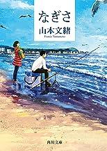 表紙: なぎさ (角川文庫) | 山本 文緒