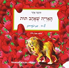 The Lion That Loved Strawberries (Hebrew) (Hebrew Edition)
