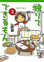 表紙: 独りでできるもん 3 (コミックエッセイ) | 森下 えみこ