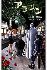 アラジン Kindle版