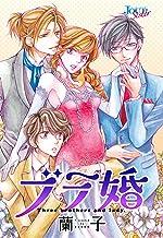 ブラ婚 分冊版 : 27 (ジュールコミックス)