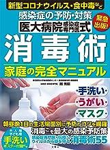 表紙: 医大病院感染症専門医式 消毒術 家庭の完全マニュアル | 岡秀昭